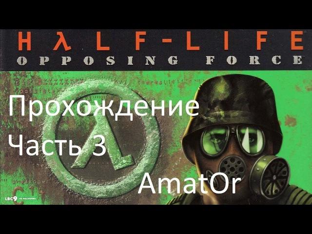 Прохождение Half Life Opposing Force 1999 Часть 3 Пропавший без вести Missing in Action