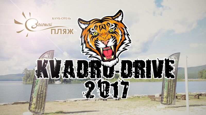 Гонка Kvadro-Drive 2017 Полная версия!
