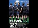 """Одиннадцать мужчин вне игры (11 """"наших"""" на поле)  Strákarnir okkar (Eleven Men Out) (Strakarnir okkar) (2005)"""