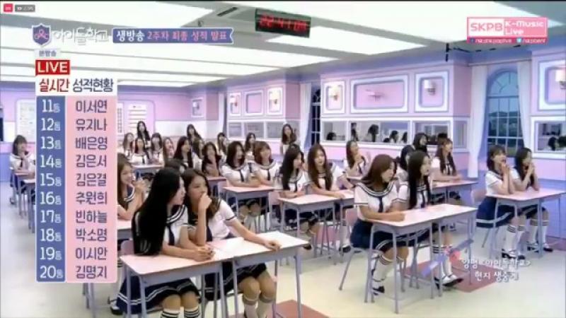 Idol School -EP.2 Lee Na Gyung