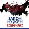 Закон нужен СЕЙЧАС (г.Рязань) | Массовый пикет