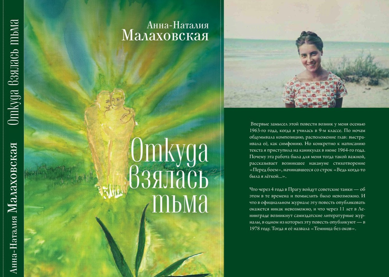 """Патриция Энн Бурак. """"Наталия Малаховская и «Темница без оков»"""""""