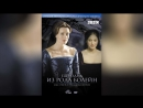 Еще одна из рода Болейн (2003)   The Other Boleyn Girl