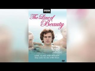 Линия красоты (2006) | The Line of Beauty