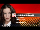 «Среди каннибалов» по будням на Sony Channel.