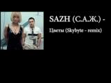 SAZH (С.А.Ж.) - Цветы (Skybyte - remix) (2011)
