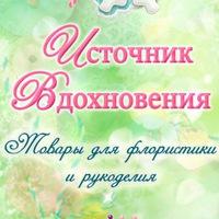 istochnik_vdohnoveniya