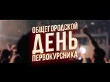 Общегородской День Первокурсника 2017 / 30 сентября / teaser 1
