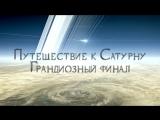 Путешествие к Сатурну: Грандиозный финал миссии Кассини