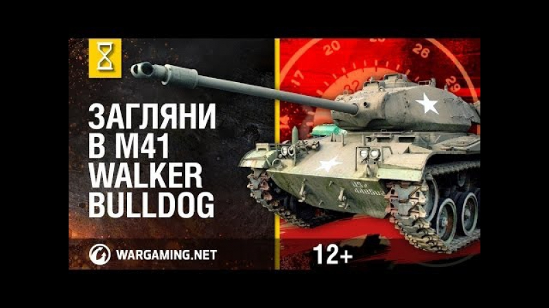 Загляни в реальный M41 Walker Bulldog. В командирской рубке.