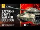 Загляни в реальный M41 Walker Bulldog В командирской рубке