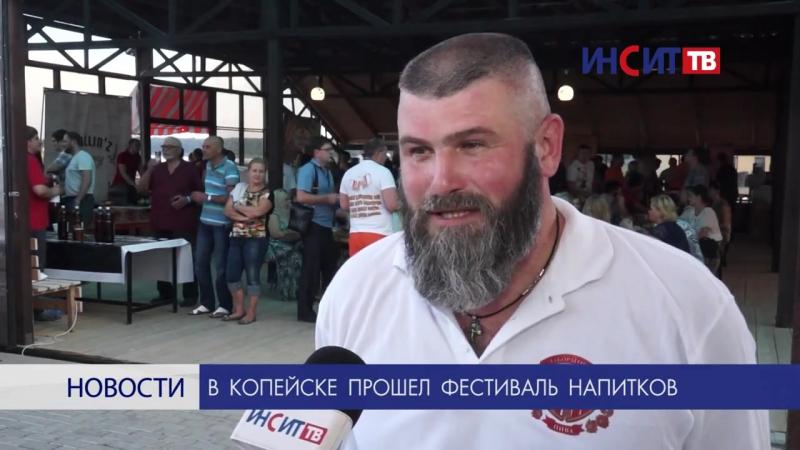 Инсит ТВ Первый фестиваль народных напитков на Южном Урале (2015 г.)