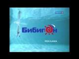 (staroetv.su) Заставки (Бибигон, 2007-2010)