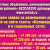 "Газета ""Белорецкий рабочий"""