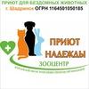 """ЗООЦЕНТР """"Приют Надежды"""" г. Шадринск"""