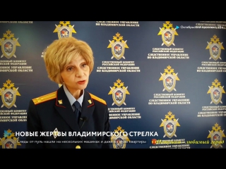 Новые жертвы владимирского стрелка