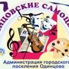 """Городской фестиваль """"ОДИНЦОВСКИЕ САМОЦВЕТЫ"""""""