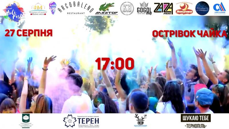 Ternopil Holi Fest 27/08/2017 promo