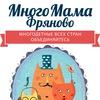 МногоМама Фряново - центр помощи многодетным сем