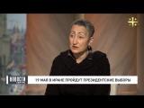 В Иране пройдут президентские выборы (обсуждение с Карине Геворгян)