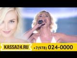 Полина Гагарина приглашает на концерты в Крыму