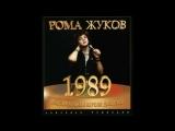 Рома Жуков-Перелётные птицы.1989