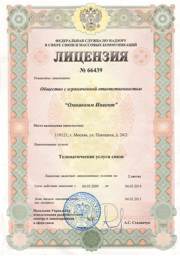 Лицензия на телематические услуги связи в Новосибирске