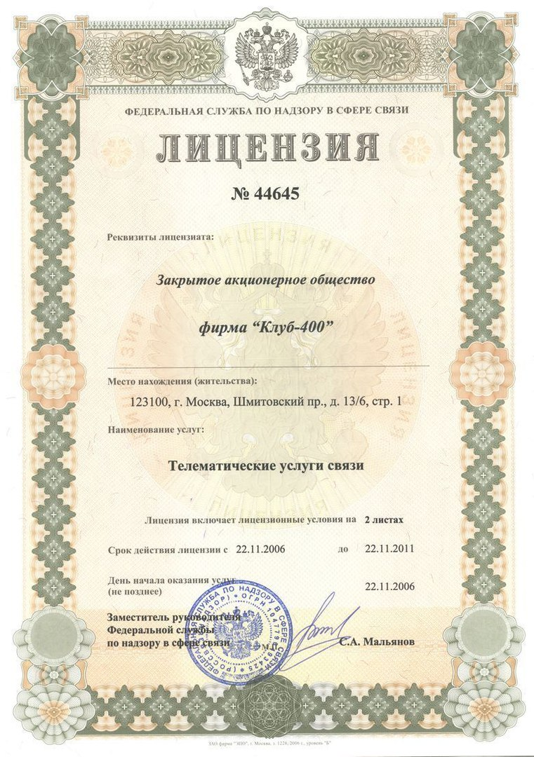 Получение медицинской лицензии в Санкт-Петербурге