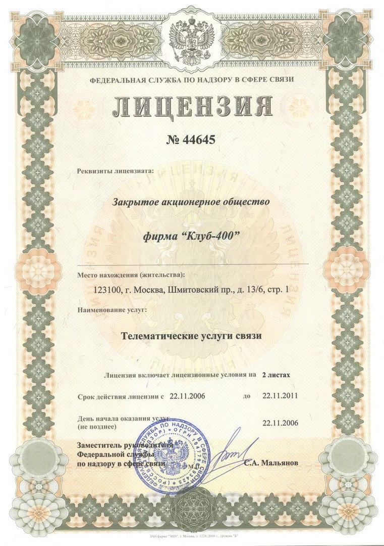 Лицензия на производство медицинской техники в Казани