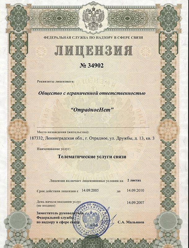 Пассажирские перевозки лицензия нужна в Ростове-на-Дону