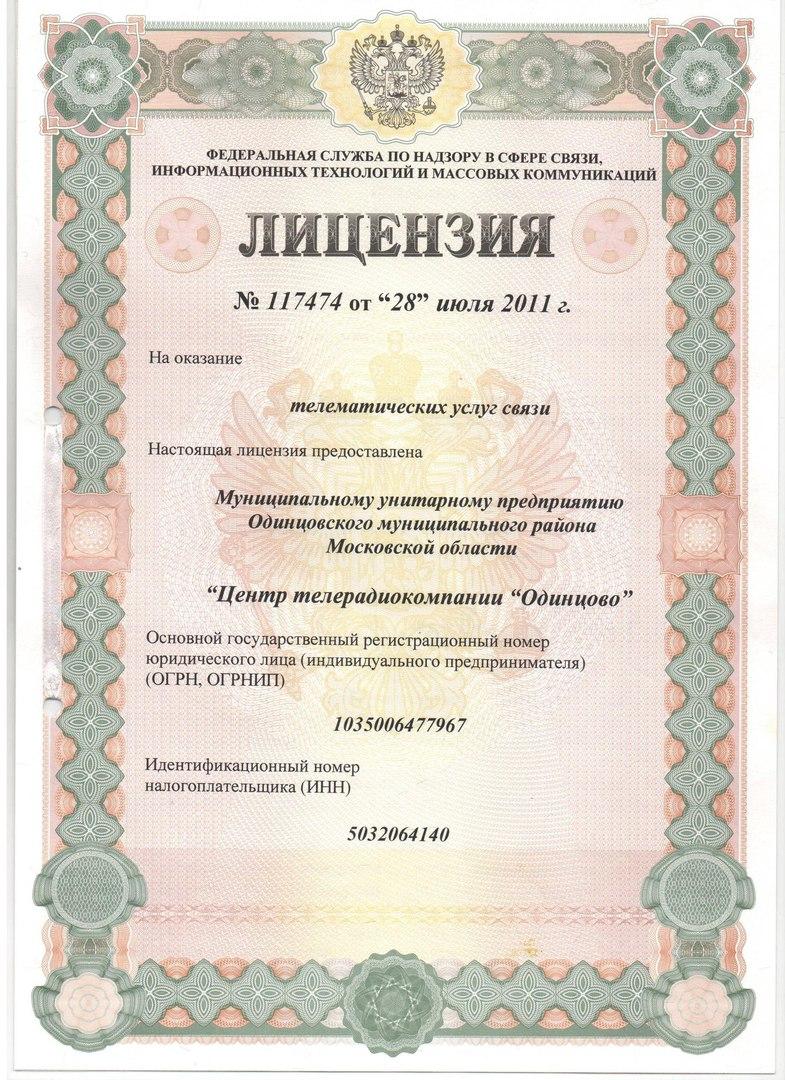 Получение лицензии на страховую деятельность в Нижнем Новгороде