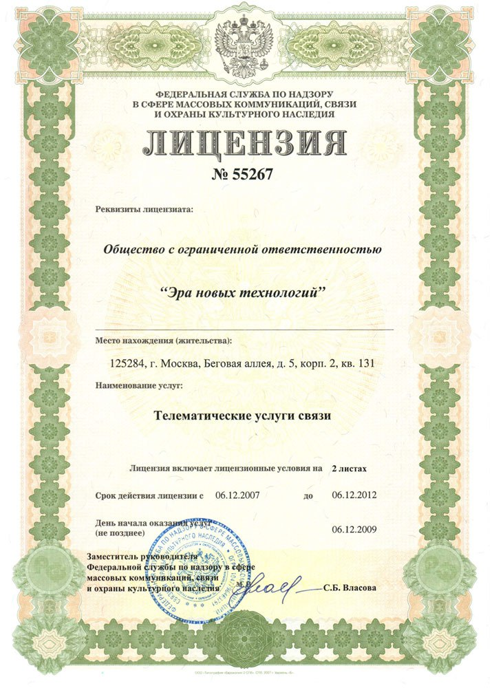 Лицензия на осуществление образовательной деятельности в Москве