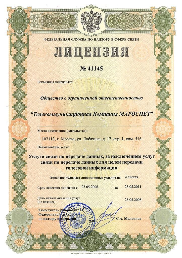 Лицензия на переработку металла в Нижнем Новгороде