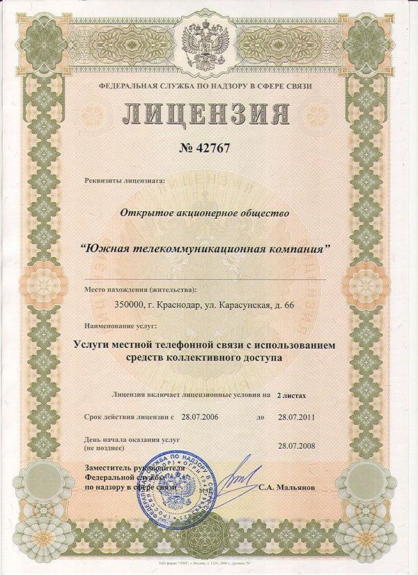 Лицензирование оборота алкогольной продукции в Омске