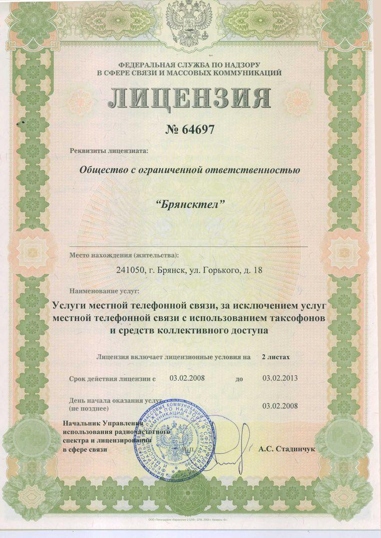 Лицензия мчс по пожарной безопасности стоимость в Челябинске