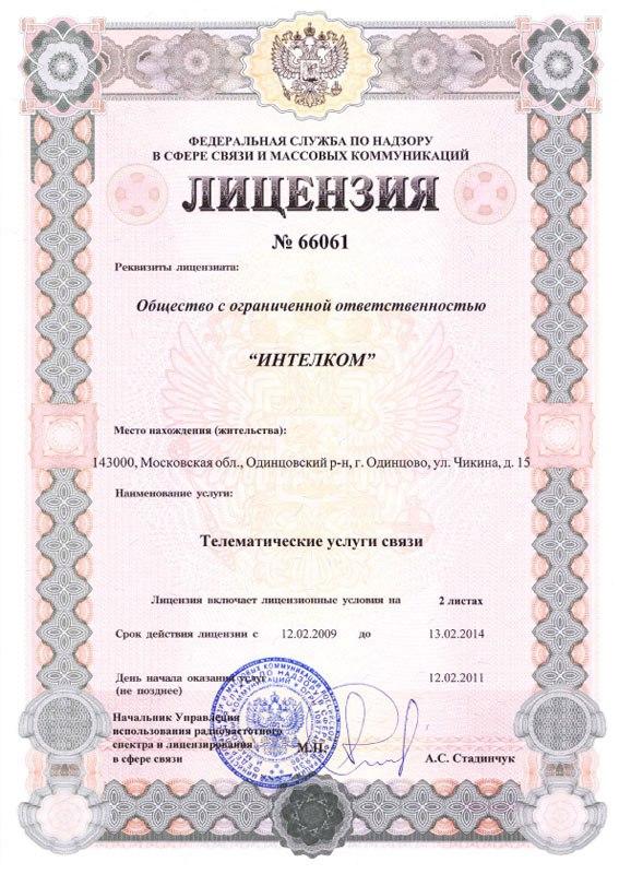 Лицензия по обезвреживанию и размещению отходов в Самаре