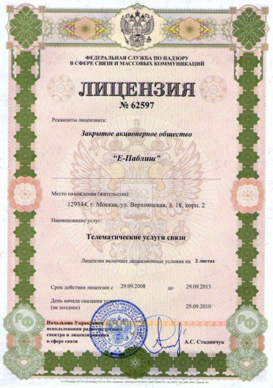 Лицензия на производство авиационной техники в Нижнем Новгороде