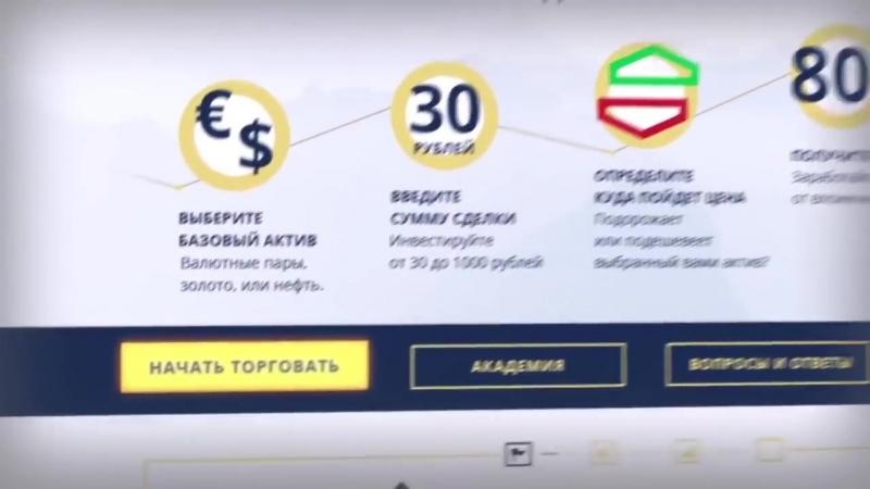 Эта стратегия в Олимп Трейд приносит деньги (720p)