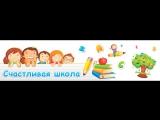 Счастливая школа - Бережное вхождение в школьный ритм жизни