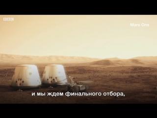 Как подготовиться к полету на Марс
