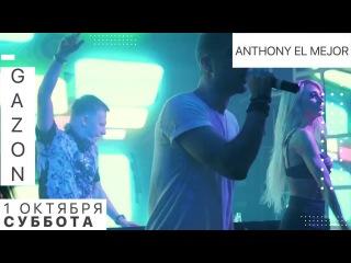 Anthony El Mejor - 1 Октября   Нижневартовск   Модный Дом