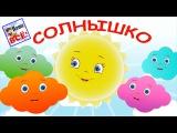 Утром солнышко встает. Мульт-песенка видео для детей. Наше всё!