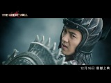 [1080P] 161208 The Great Wall 《长城》 Costume Design with LuHan