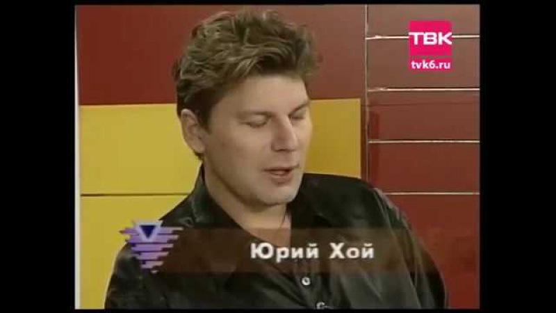 Юрий Клинских(Хой) Интервью на ТВК в передаче Смотрите кто пришёл 1998.