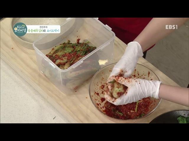 170606 최고의요리비결 이특 전진주의 솎음배추김치와 오이소박이