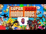 ХАКИ #9.3 Super Mario Bros.