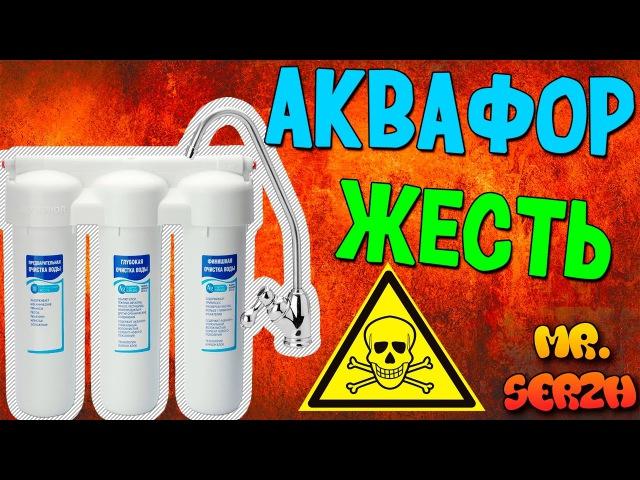Замена картриджей в фильтре водоочистителе Аквафор Трио | Какую воду мы пьем? ШОК!