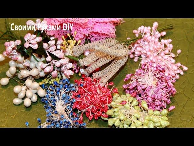 Тычинки для Цветов/ Все для Канзаши/ Flower Stamens for Kanzashi