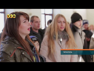 На вокзале в Тирасполе почти сто человек провели флэшмоб