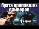 Бухта Пропавших Дайверов 1 серия из 4 криминал боевик детектив